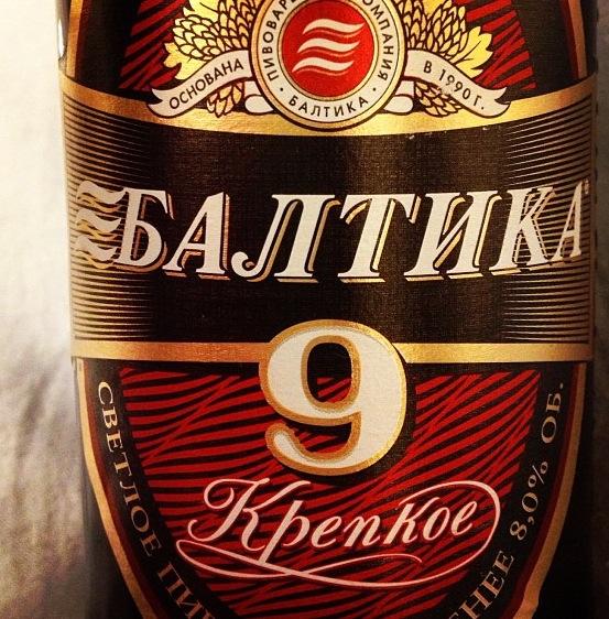Rus Birası