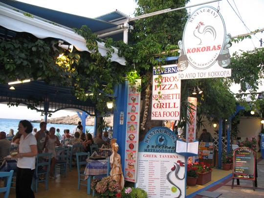 samos Kokoras restoran