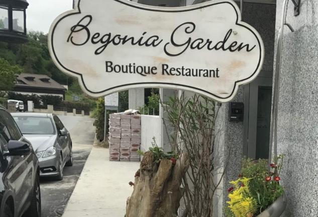 Begonia Garden: Zekeriyaköy'de Leziz Bir Ev Kahvaltısı