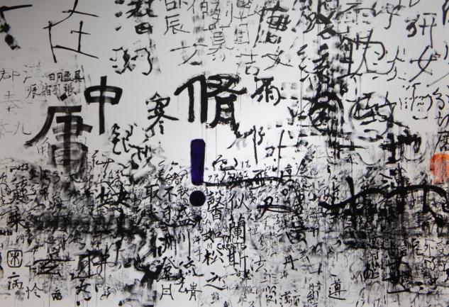 Mürekkebe Dair: Çin Mürekkep Sanatı Pera Müzesi'nde ve Sinemada