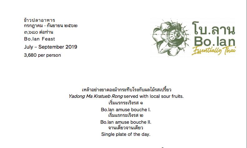 Bo.Lan Tayland