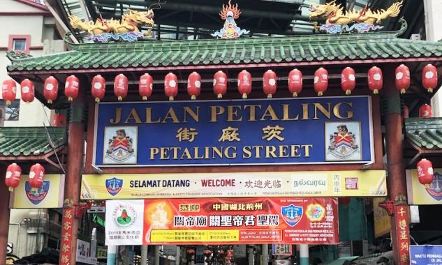 Petaling Street Girişi