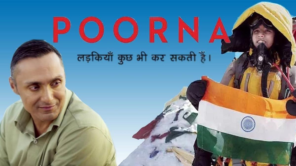 Poorna Filmi